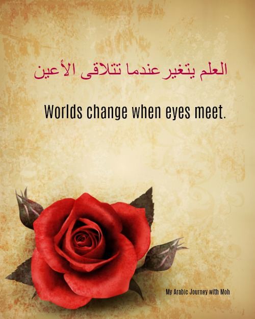 when eyes meet